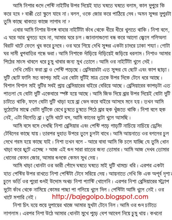Panu golpo with picture